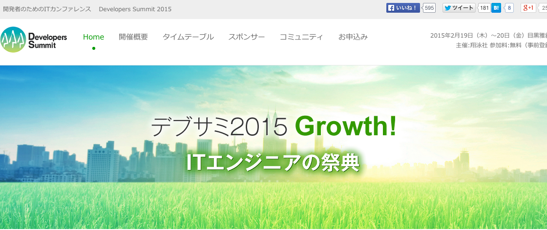 Developers Summit 2015 #devsumi 潜入レポート