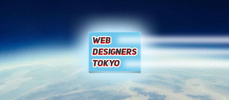 Meetupが無事終了!Web Designers Tokyo