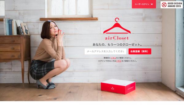airCloset001