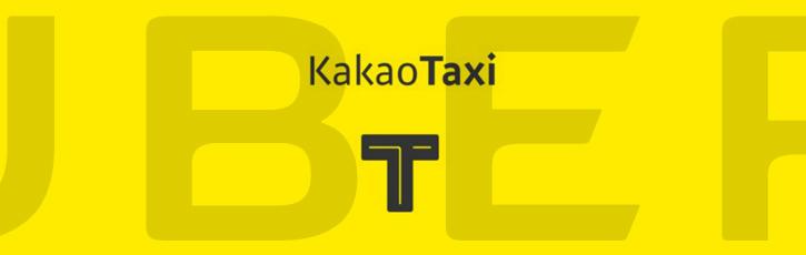 ウーバータクシー VS カカオタクシー