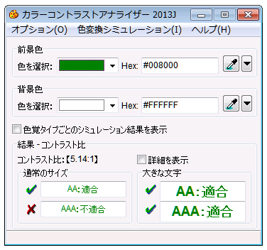 screenshot-cca-2013j-default