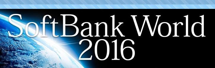 イベントレポート「SoftBank World 2016」