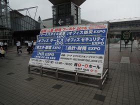 遠路はるばる東京ビッグサイトまで足を運んだものの、あいにくの曇天模様