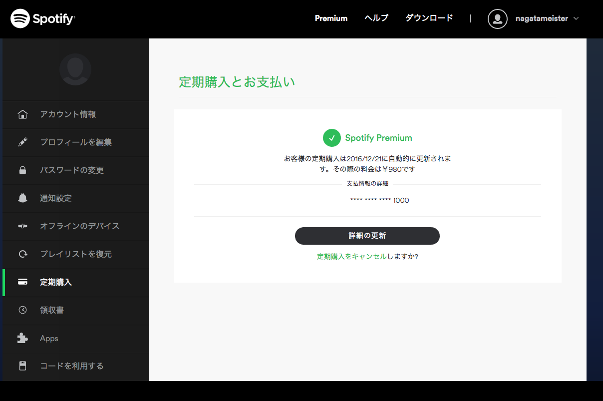 『Spotify』の解約はアカウント管理の定期購入から