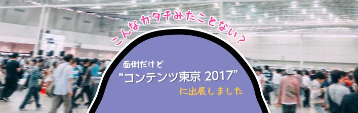 「めんトリ」が『コンテンツ東京2017』にやってきた!!