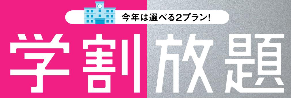 ソフトバンク「学割放題」の割引料金・条件・対象者・期間【2019年】