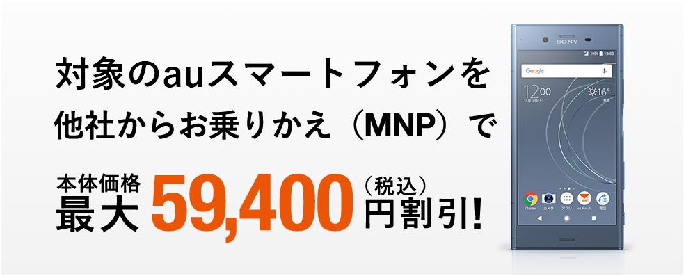 AndroidMNPau購入サポート