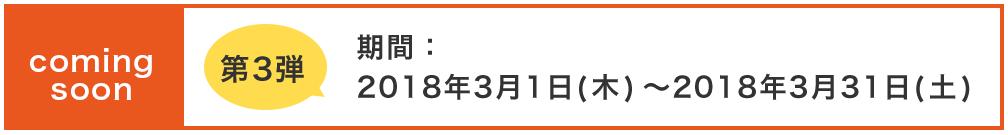 総額1億円分プレゼントキャンペーン3月