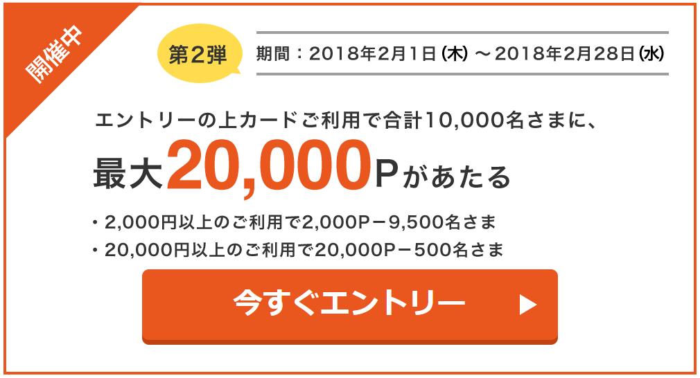 総額1億円分プレゼントキャンペーン2月