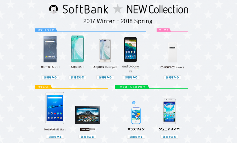 ソフトバンクおすすめ最新スマホランキング【2018春モデル】
