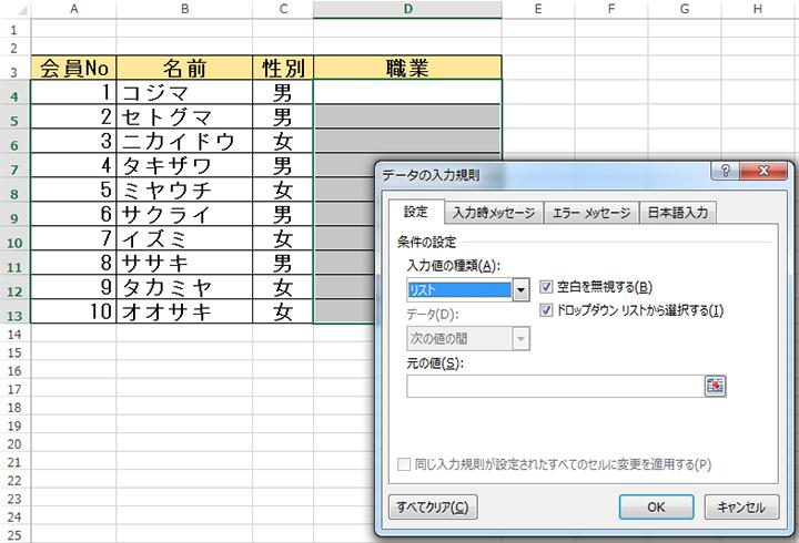 多項目の場合のデータの入力規則を表示