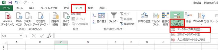 プルダウンリストのデータ書式の出し方