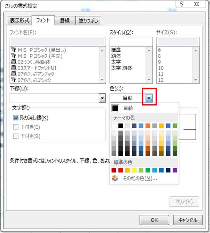 指定した書式で文字色の変更