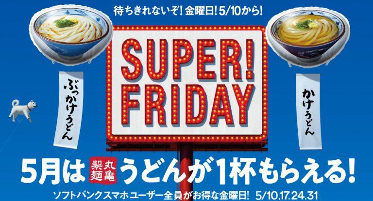 徹底比較!ハピチャン vs SUPERFRIDAY vs 三太郎の日。本当にすごいのはどれだ?