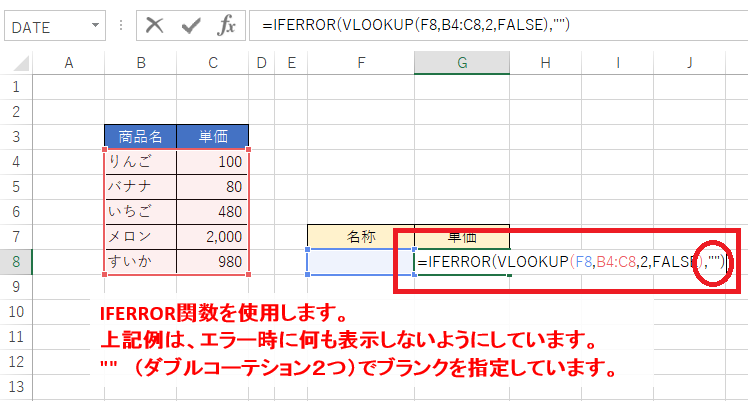 Excel関数VLOOKUPで「#N/Aエラー...
