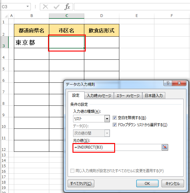 連動したプルダウンリストのデータの入力規則