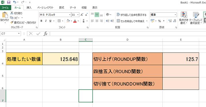 ROUNDUP関数の完成