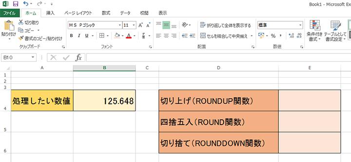 ROUND関数の基本図