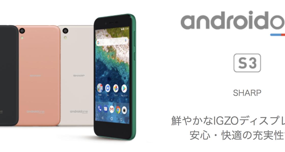 ソフトバンク 2018 Android One S3に最安値で機種変更する方法