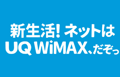 WiMAXモバイルのバナー