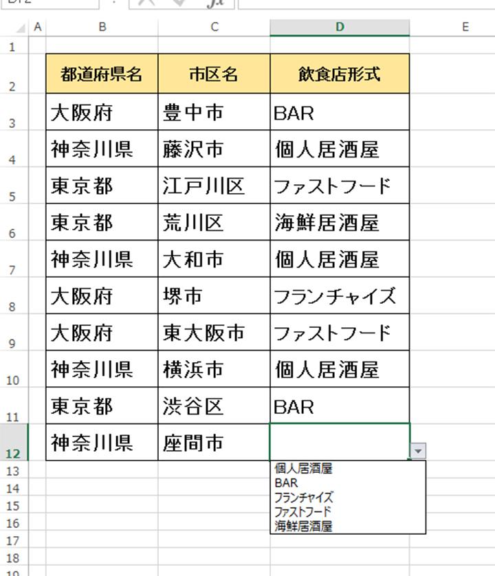 連動したプルダウンリストの完成図