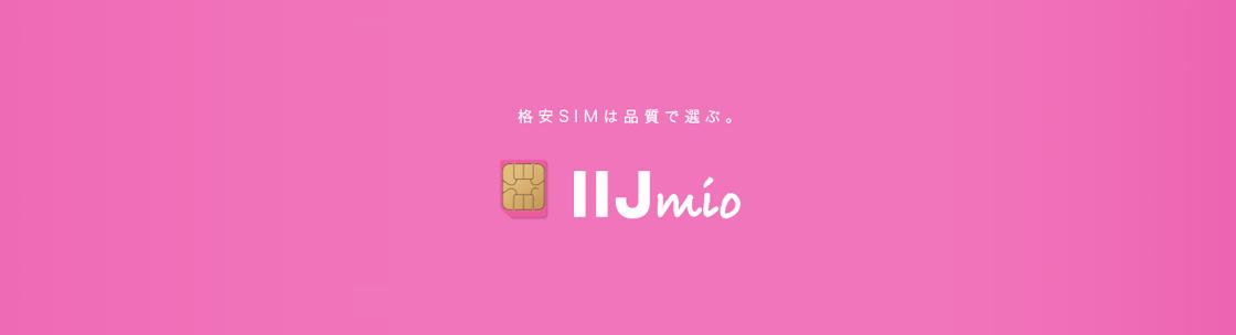IIJmioに乗り換えた理由は「毎月の支払いが4分の1になるから」