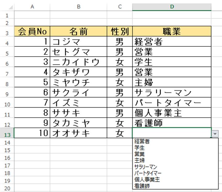 多項目のリストを簡単に入力する完成図