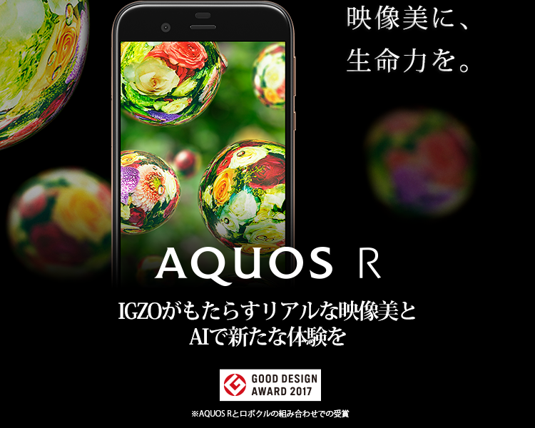 ソフトバンク 2018 AQUOS Rを最安値で購入・機種変更する方法