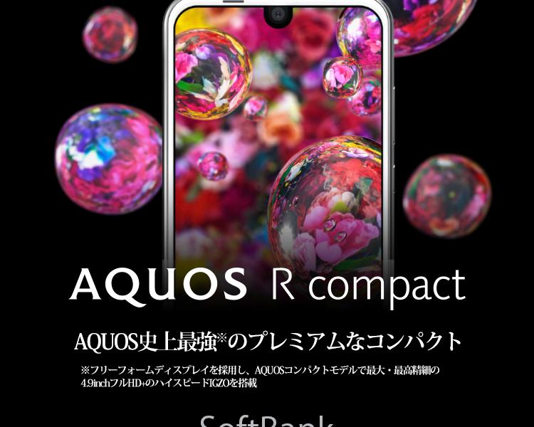 ソフトバンク 2018 AQUOS R compactに最安値で機種変更する方法