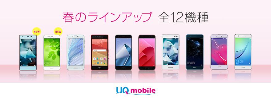 UQモバイルおすすめ最新スマホランキング【2018春モデル】