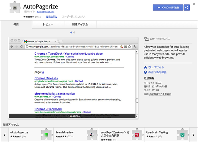 Chrome拡張機能「Auto-Pagerize」