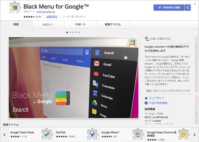 Chrome拡張機能「Black-Menu」