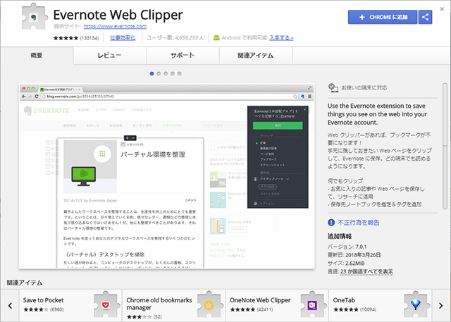 Chrome拡張機能「Evernote-Web-Clipper」