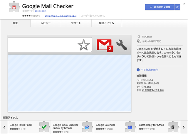 Chrome拡張機能「Google-Mail-Checker」