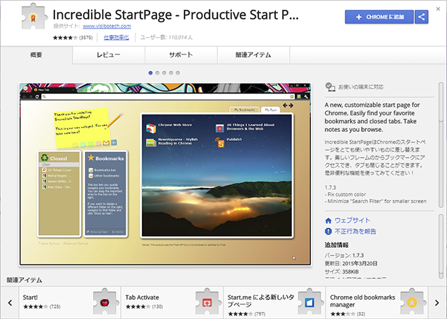 Chrome拡張機能「Incredible-StartPage」