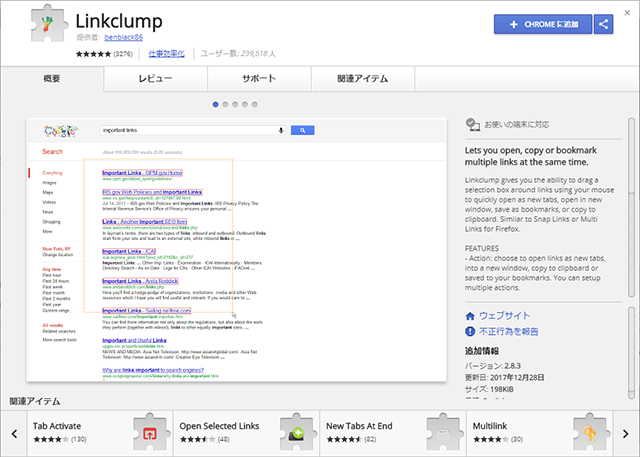 Chrome拡張機能「Linkclump」