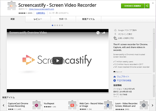 Chrome拡張機能「Screencastify」