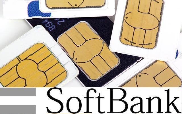 ソフトバンクのSIMロック解除|手続きする場合の手順と条件と期間を解説