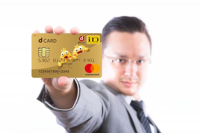 dカードGOLD家族カードは年会費無料!お得なポイントをまとめてみた