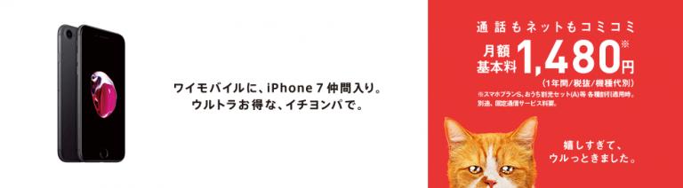 【ワイモバイル VS UQモバイル】徹底比較!格安SIMの王者はどっち?
