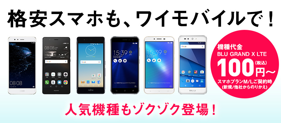Y!mobile(ワイモバイル)おすすめ最新スマホランキング【2018春モデル】