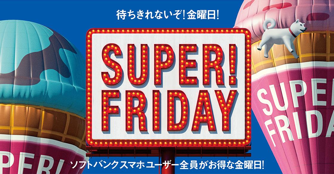 SUPER FRIDAY|キャンペーン復活の10月の特典は31アイスクリーム