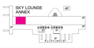 国際線旅客ターミナルビル(4階) SKY LOUNGE ANNEX