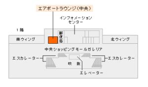 第1旅客ターミナルビル(1階) エアポートラウンジ(中央)