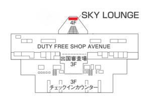 国際線旅客ターミナルビル(4階) SKY LOUNGE