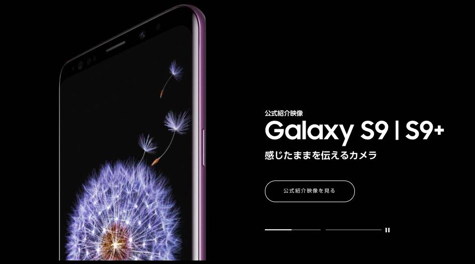 Galaxy S9 / S9+レビュー|最高のデザインにフラッグシップのスペック