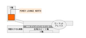第2旅客ターミナルビル(3階)POWER LOUNGE NORTH
