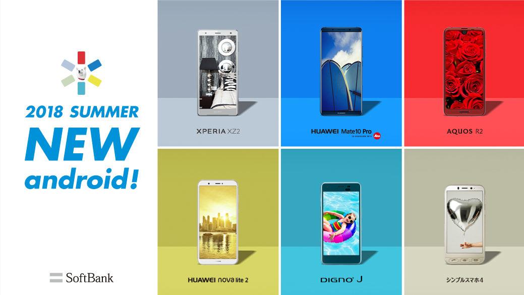 ソフトバンク2018年夏モデル6機種の発売時期とスペックのまとめ【新型Android】
