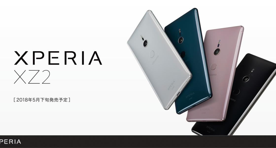 Xperia XZ2レビュー|最高のAndroidの名に恥じぬ評価とスペック