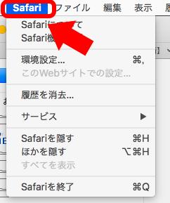画面上部の「Safari」をクリック